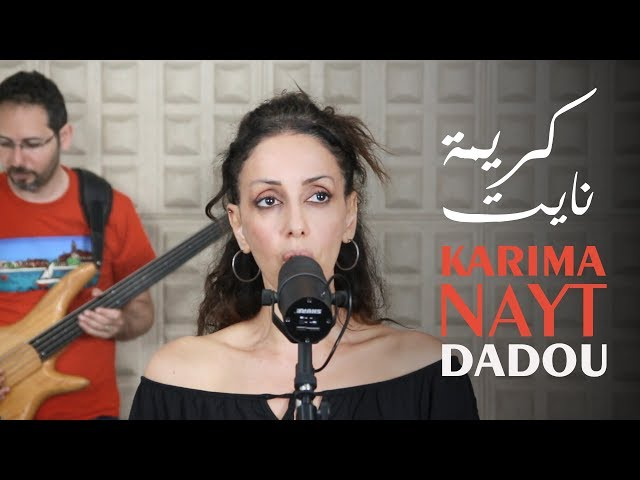 Karima Nayt كريمة نايت - Dadou | live studio session