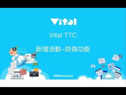 3 TTC 新增活動 防偽功能