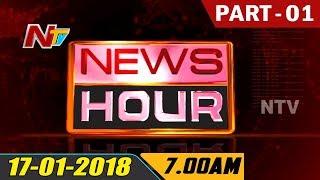 News Hour || Morning News || 17th January 2018 || Part 01 || NTV