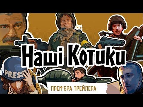 кінокомедія НАШІ КОТИКИ трейлер #1