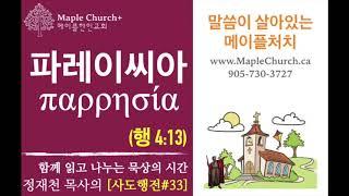 사도행전#33 파레이시아 παρρησία (사도행전 4:13) | 담임목사 정재천 | 말씀이 살아있는 www.MapleChurch.CA