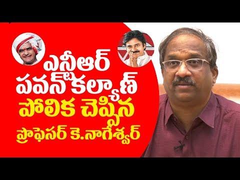 Prof K.Nageswar Explains about NTR's TDP and Pawan Kalyan Janasena