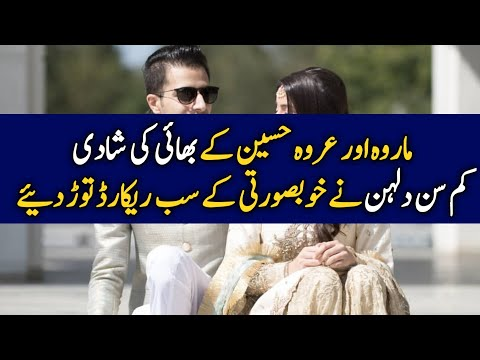 Marwa's Bother Ins E Yazdan With His Newly Wife | Celeb Tribe