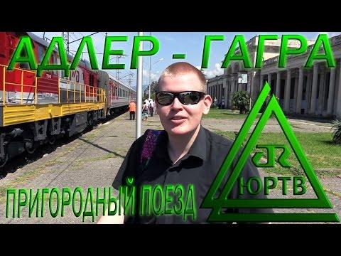 ЮРТВ 2015: Поездка в Абхазию на первом пригородном поезде Адлер - Гагра. [№099]