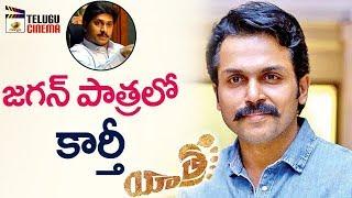 Karthi to Play YS Jagan in YATRA Movie | YSR Biopic | Mammootty | #Yatra | Mango Telugu Cinema