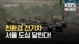 친환경 전기차 서울 도심 달린다!…K-POP 축제도 함…