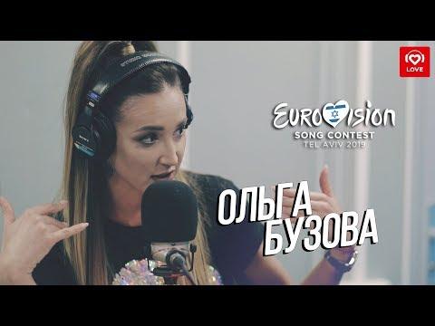 Ольга Бузова. Love Radio. Второй полуфинал Евровидение - 2019.