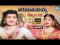 Paramanandayya Sishyula Katha Full Movie | NTR, KR Vijaya | Cittajallu Pullayya | Ghantasala