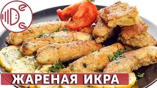Жарим икру речной рыбы | Готовим вместе - Деликатеска.ру