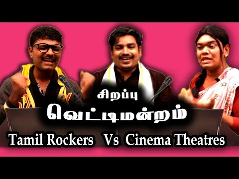 Tamil Rockers Vs Cinema Theatres | Sirippu Pattimandram Spoof Video | Chennai Bad Brothers