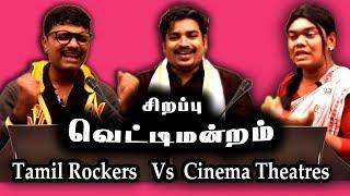 Tamil Rockers vs Cinema Theatres | Sirippu Pattimandram Spoof Video | Chennai Bad Brothers