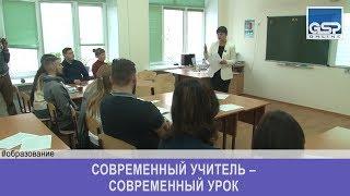 Современный учитель – современный урок  вторник | 30 октября'18