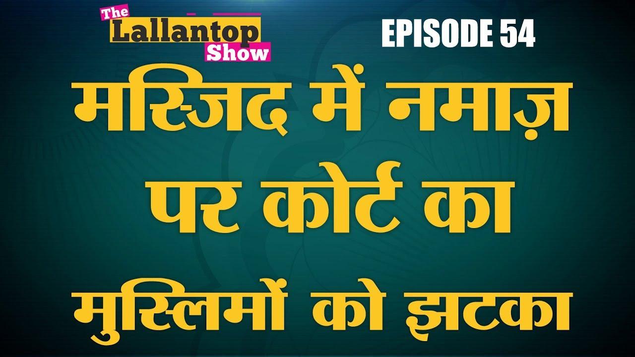 Ayodhya Verdict का Ram Mandir से कोई लेना देना नहीं | Lallantop Show| 27 Sept