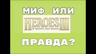 ГЕРОИ 3 | МИФ ИЛИ ПРАВДА?