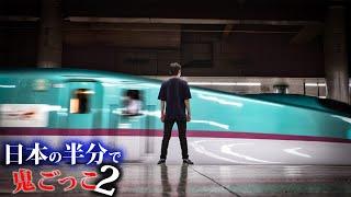 【第3話】日本の半分使って壮大な鬼ごっこしてみた2~北海道に上陸せよ!~