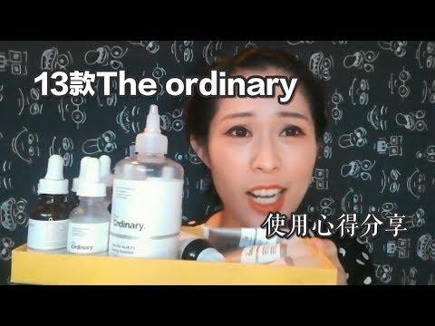 【酱油】从使用感受来讲讲the ordinary | 你最应该看的the ordinary全系列功课