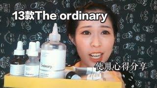 【酱油】从使用感受来讲讲the ordinary   你最应该看的the ordinary全系列功课
