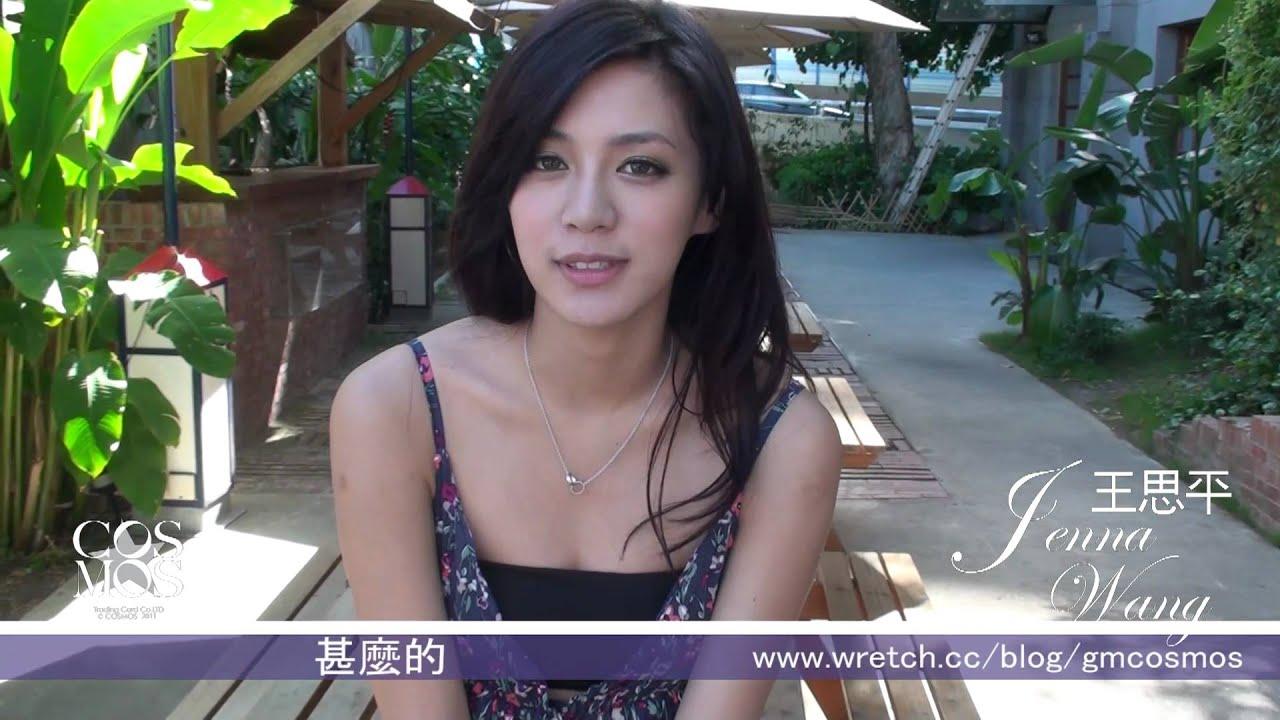 星盛 COSMOS 王思平 - YouTube