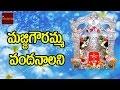 Majjigowramma Vandanalani Full Song    Telugu Devotional Songs    MyBhaktitv
