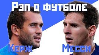 Александр Кержаков и Лионель Месси - Рэп о футболе
