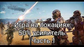 Игра на локациях: 50% усилитель. Часть 1. Правила войны