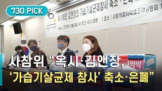 사참위, 옥시·김앤장 가습기 살균제 독성 축소·은폐 의…