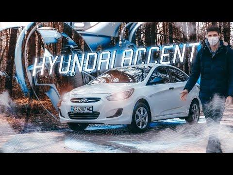 Hyundai Accent - машина на каждый день | Автоподбор Украина