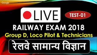 Live Test Railway Group D/ALP Preparation | General Science Test-01 Online Coaching