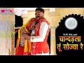 Download New Rajasthani Folk Song 2017 | Chandarla Tu So Jya Full HD | Rajasthani Sad Song By Seema Mishra MP3 song and Music Video