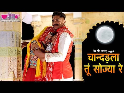New Rajasthani Folk Song 2017 | Chandarla Tu So...