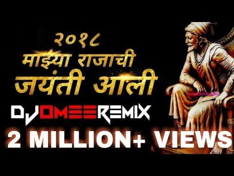 Mazya Rajachi Jayanti Ali (2018 Remix) - DJ Omee