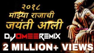 Mazya Rajachi Jayanti Ali (2018 Remix) - DJ Ome...