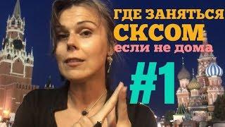 Секс место №1. Среда. Где занятся сексом в Москве