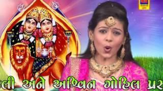 Chamunda Maa No Dj Zapato - 2 | Dj Nonstop | Gujarati Dj Mix Songs 2017 | Nipal Gajjar | FULL VIDEO