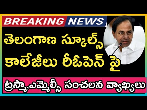Telangana Schools Reopen 2021 || TS Colleges Reopening 2021 On MLC Sensational Comments || CM KCR