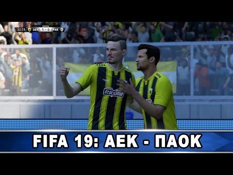 Fifa 19: ΑΕΚ - ΠΑΟΚ (Survival) - 동영상