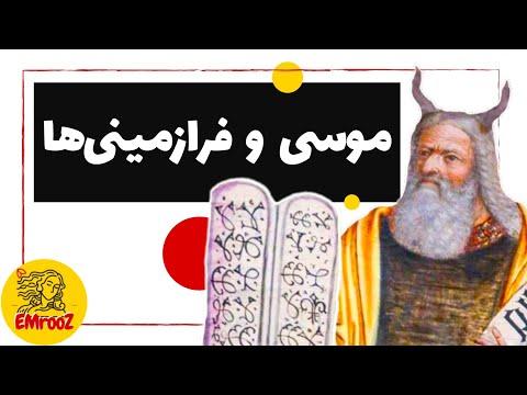 موسی و فرازمینیها - خدایان عدن: قسمت پنجم