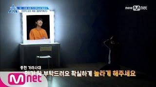 PRODUCE 101 season2 [5회] ′으아아아악!!′ 연습생 몰카 1탄 170505 EP.5