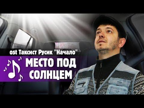 Русик Таксист. ВИА NOVA Ft. YS - Место под солнцем (Саундтрек Таксист Русик. Начало)