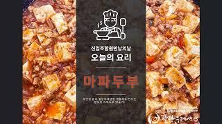 [팔당두레생협]신입조합원 만남의날 - 마파두부 만들기