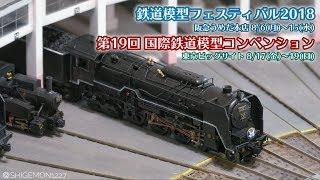 【夏のイベント】阪急うめだ本店 鉄道模型フェスティバル2018 & 第19回 国際鉄道模型コンベンション -JAM CONVENTION- へ出展します / Nゲージ 鉄道模型【SHIGEMON】