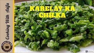 Karelay ka Chilka - Cooking with Asifa