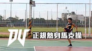 [DV籃球夢工廠] 馬克操-系籃基礎訓練教學