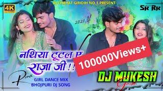 Nathiya Tutal Ye Raja Ji_!!_Sexy Dance Mix_!!_Dj Mukesh