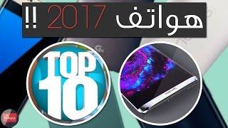 افضل 10 هواتف لـ سنة 2017 Top 10 Smartphones