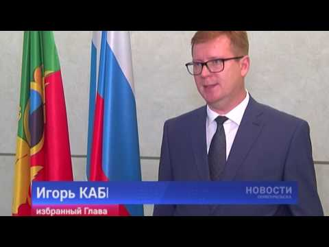 Депутаты назвали имя Главы Первоуральска