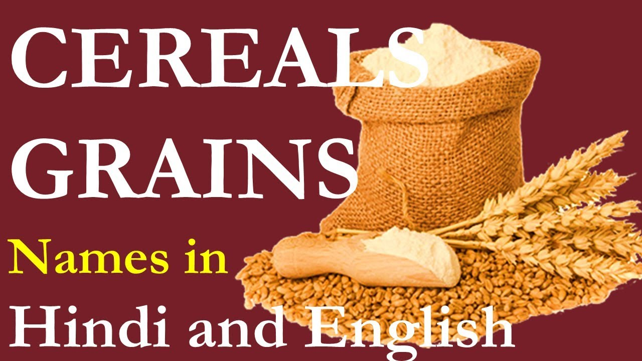 Cereals Names and grains name in Hindi and English - अनाज के नाम