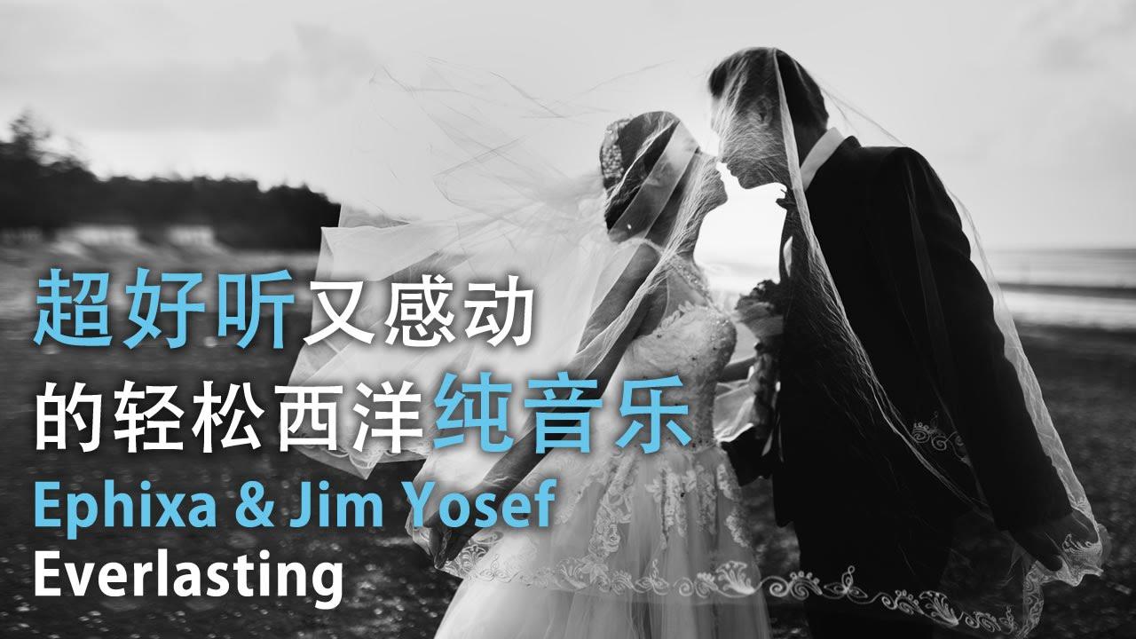 好聽的西洋音樂. 超感動的輕鬆西洋純音樂. Ephixa & Jim Yosef - Everlasting. 音楽 おすすめ. 音楽 フリー. 音樂v榜2016 ...