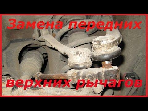 Замена передних верхних рычагов. Audi A4/passat B5