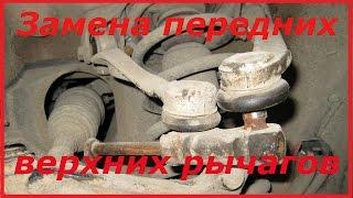 Замена передних верхних рычагов. Audi A4/passat B5(, 2015-07-03T03:59:03.000Z)